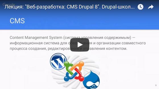 CMS Drupal 8.