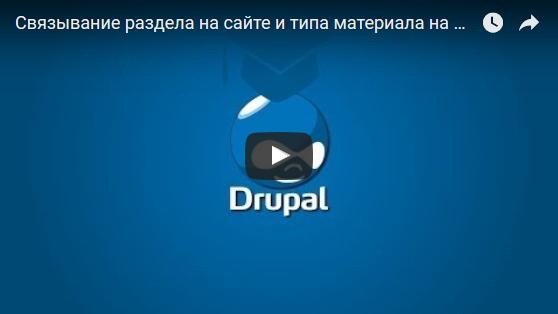 Связывание раздела на сайте и типа материала на Drupal 8. Drupal-школа(5)