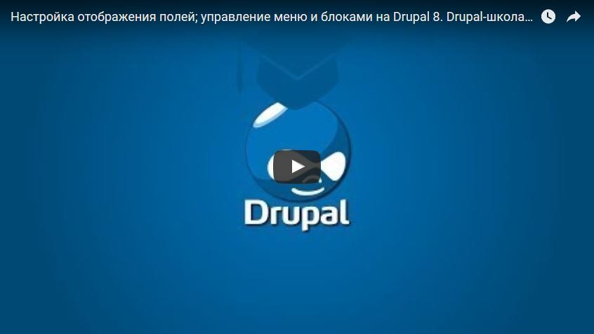 настройка отображения полей; управление меню и блоками на Drupal 8