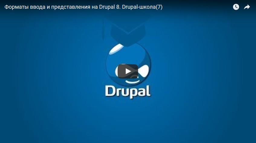 форматы ввода и представления на Drupal 8