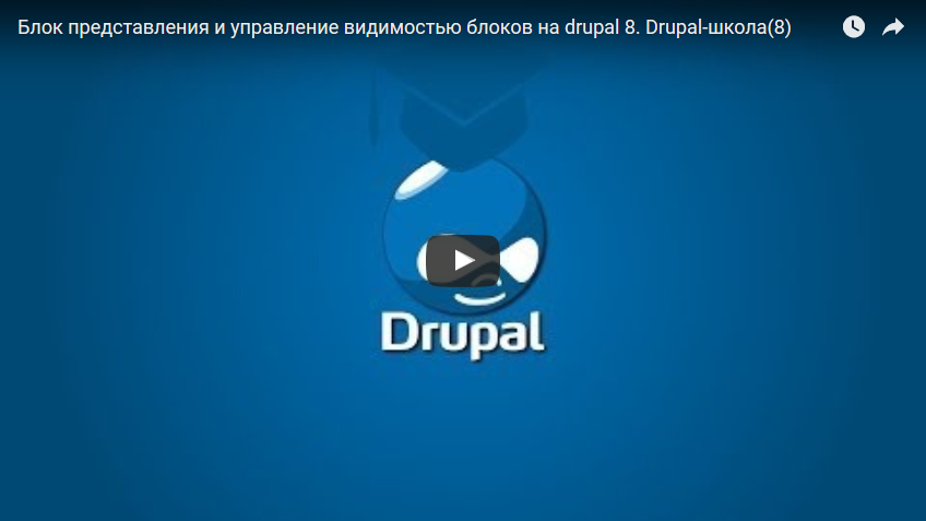 блок представления и управление видимостью блоков на drupal 8