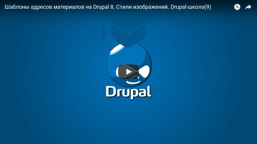 Шаблоны адресов материалов на Drupal 8. Стили изображений