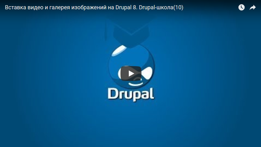Вставка видео и галерея изображений на Drupal 8