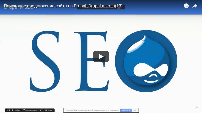 Поисковое продвижение сайта на Drupal. Drupal-школа(13)
