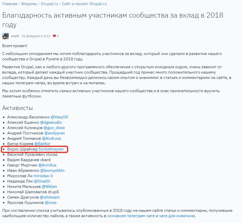 Drupal.ru: Благодарность активным участникам сообщества за вклад в 2018 году