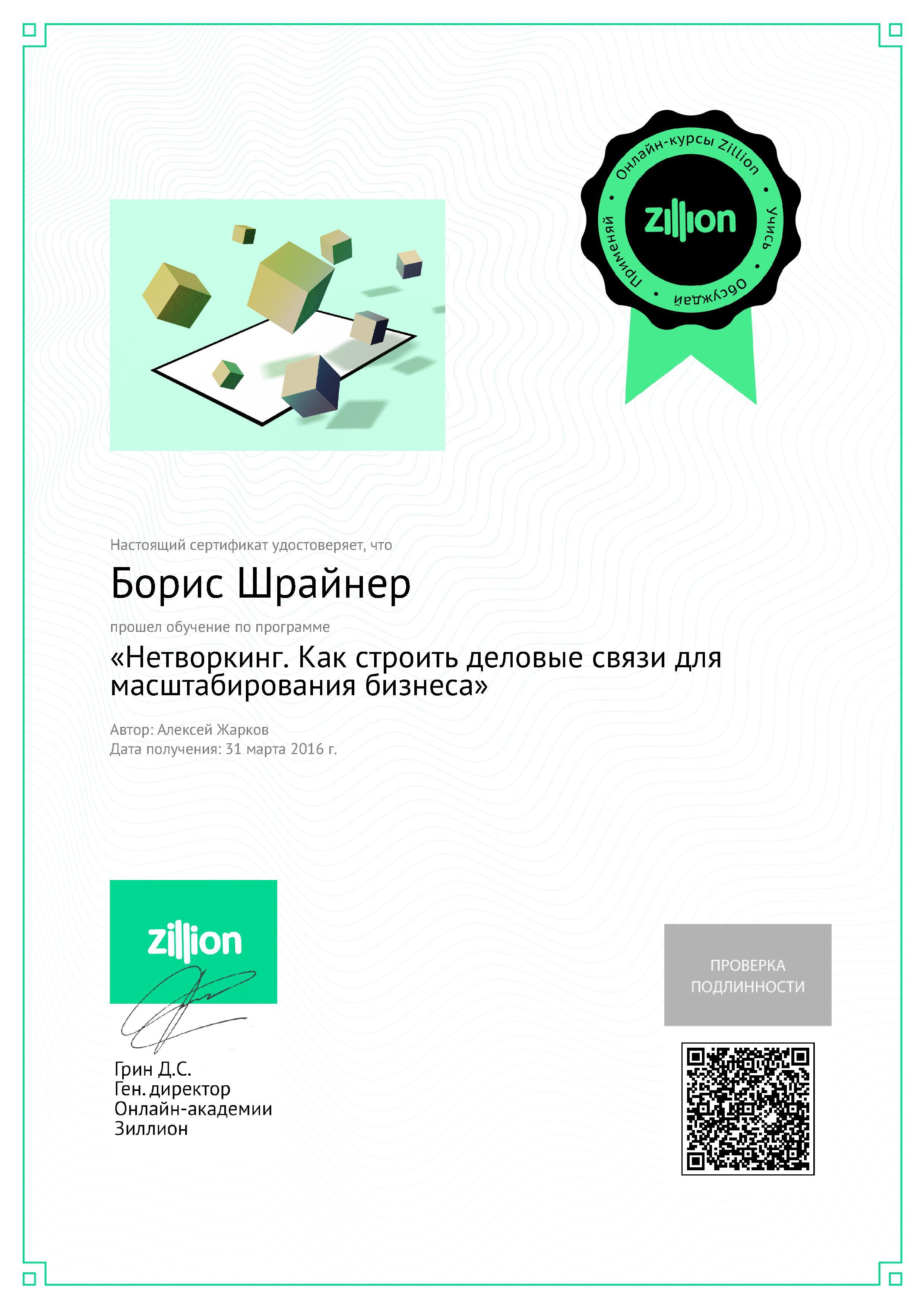 """Сертификат по программе """"Нетворкинг. Как строить деловые связи для масштабирования бизнеса""""(Zillion)"""