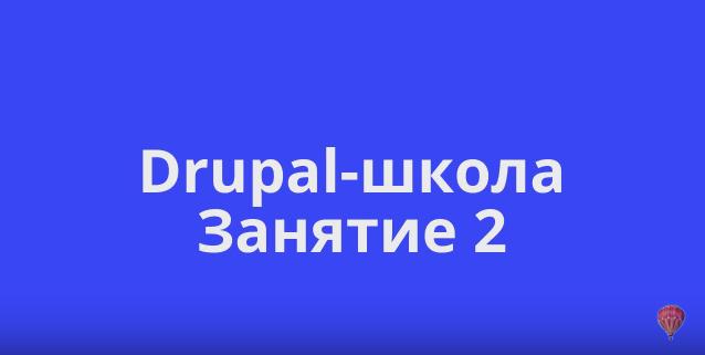 Основы работы с контентом и дизайном сайта на Drupal 8. Drupal-школа (2)
