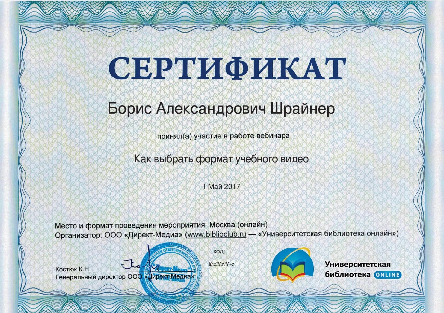 """Борис Шрайнер - Сертификат участника вебинара """"Как выбрать формат учебного видео"""" («Директ-Медиа»)"""