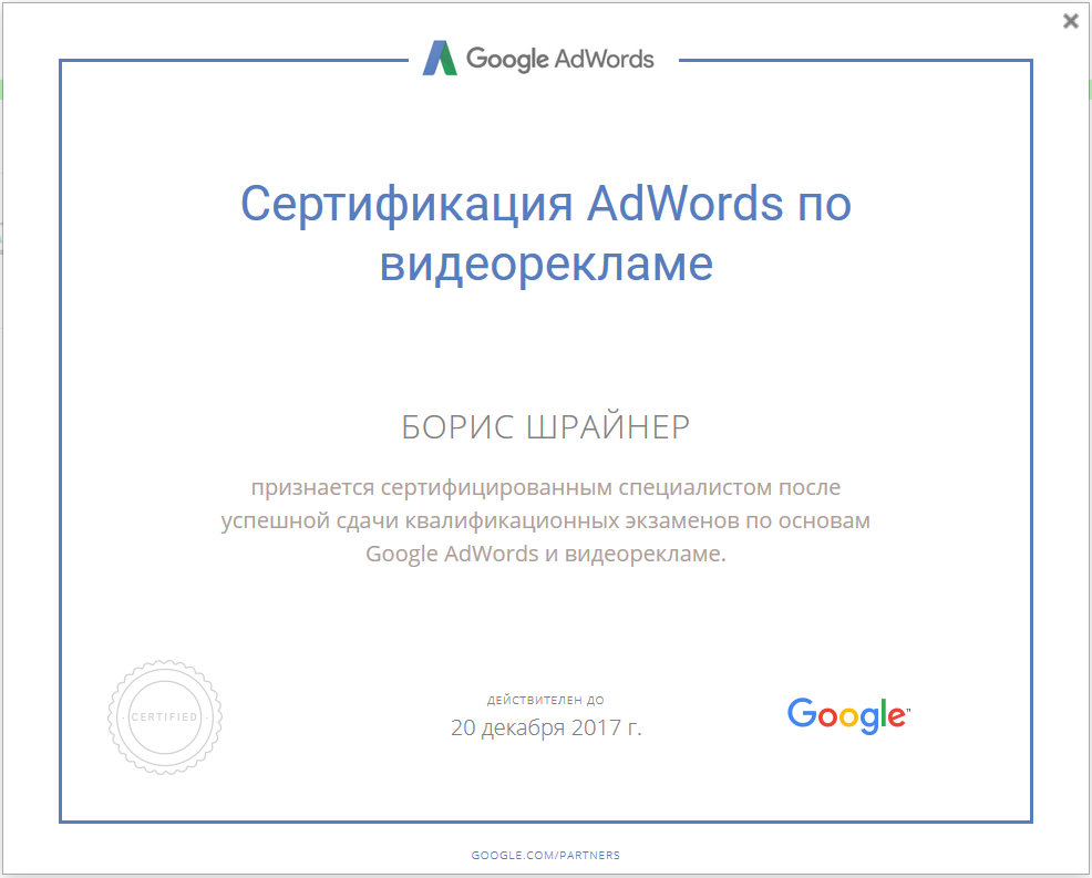 Борис Шрайнер: Сертификация AdWords по видеорекламе (Google Partners)