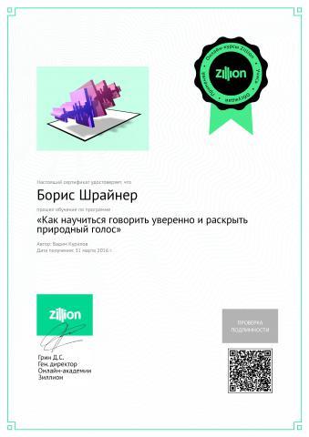 """Сертификат по программе """"Как научиться говорить уверенно и раскрыть природный голос"""" (Zillion.net)"""