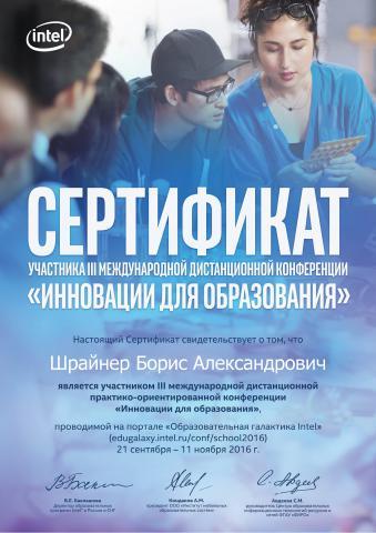 """Сертификат """"III международной дистанционной практикоориентированной конференции «Инновации для образования»"""""""