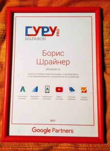 "Борис Шрайнер: Сертификат победителя ""Гуру Марафона"" (Google Partners)"