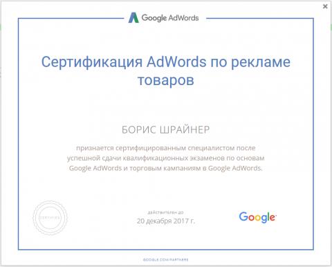 Борис Шрайнер: Сертификация AdWords по рекламе товаров (Google Partners)