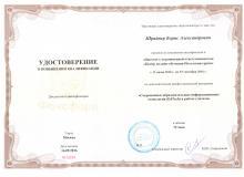 """Удостоверение о повышении квалификации """"Современные образовательные информационные технологии"""" (Фоксфорд, 16.09.2016)"""