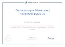 """Сертификат Google Partners: """"Сертификация AdWords по поисковой рекламе"""" (20.12.2016)"""