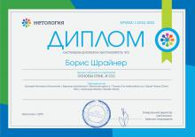 """Сертификат о прохождении учебной программы """"Основы CSS и HTML"""" в Нетологии со 2 по 18 сентября 2016г."""